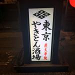 東京やきとん酒場 -