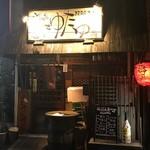 53166353 - 天下茶屋駅から東に歩いて1分のところにある焼とんのお店です