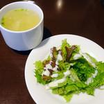 ラ・サルテン モデルノ - サラダ&スープ
