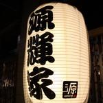 源輝家 - メイン写真: