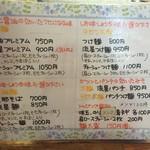 53169572 - 店内メニュー