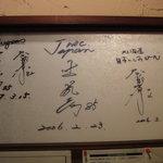焼肉 牛萬 - サイン