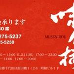 53171551 - ショップカード