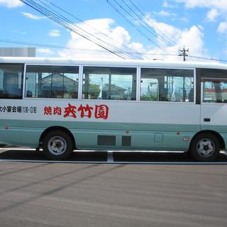 10名以上のご予約で無料の送迎バスも手配OK!