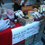 大和食品工業 三笠奈良漬 - 2010/10/6 大阪マルシェ「ほんまもん」|淀屋橋odona