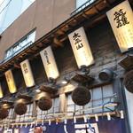 秋田川反漁屋酒場 -