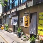 長崎屋食堂 -