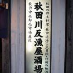 秋田川反漁屋酒場 - 看板