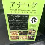 アナログ カフェ ラウンジ トーキョー - 店前の看板。