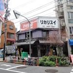 リコ カリー - 昭和な建物に複数の飲食店が