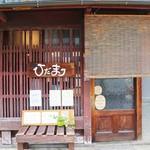 ひだまり - お店の外見!!\(^o^)/
