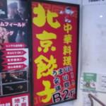 北京餃子 - 1階にある看板