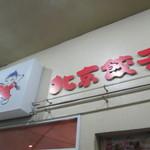 北京餃子 - 外観