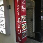 ステーキハウス バロン - 一階の看板♪