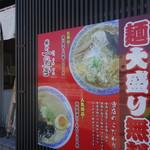 麺や 一晃亭 -