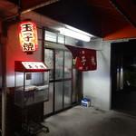 玉子焼田村 -