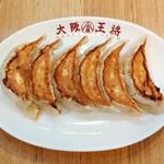 大阪王将 - 元祖焼き餃子(260円)