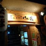 けん太居酒屋 - お店の外観