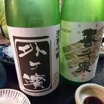 けん太居酒屋 - 外ヶ濱と喜久泉