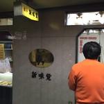 新味覚 - 店舗入口