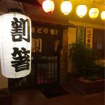 割箸 - お店の入口