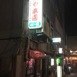 つぼやホルモン - お店の入口