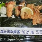 瑞広庵 - 山賊焼きのり弁当