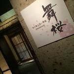 舞桜 - 外観写真: