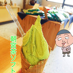 茶のみやぐら - 料理写真:朝宮茶ソフトクリーム