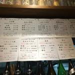 居酒屋うまいもん - うまいもん店内で案内されている3種きき酒セットメニュー