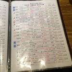 居酒屋うまいもん - うまいもん日本酒メニュー