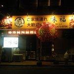味福 - 西鉄バス産大前近く 良之助本店さんの近くです