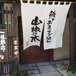 Sanshounoki - 和と古民家風の外観