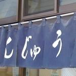 Higashiyamasakamanjuuten - のれん