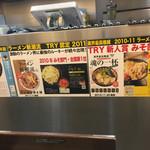 麺創研 紅 国分寺 -