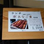 祇園 岩元 - 2016年6月現在のメニュー