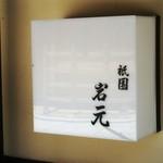 祇園 岩元 - 玄関先