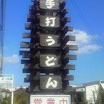 丸福 - 道路に面した看板