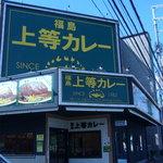 福島上等カレー -