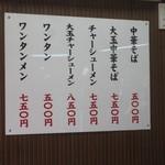 53233911 - お品書き (2016.6)
