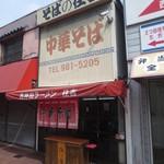 中華そば 住吉 - 高井田バス停前、ブランドーリふせの前にあります。