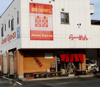 人生餃子 - 中川区八剱町の住宅街にあります
