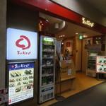 おだむすび - 小田急エース店