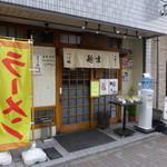 麺吉 - ファサードはどちらかと言うと和の設えです。
