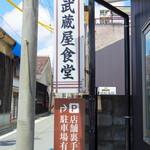 武蔵屋食堂 - 2016年7月 看板