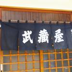 武蔵屋食堂 - 2016年7月 暖簾
