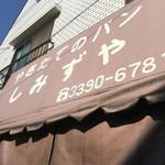 53241479 - お店の外観(^^)/