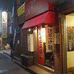 麺屋武蔵 鷹虎 - たまに行くならこんな店は、高田馬場駅の近くの大人気ラーメン&つけ麺店、「麺屋武蔵鷹虎」です。
