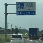 53246347 - 茨城県猿島郡五霞町にある道の駅です