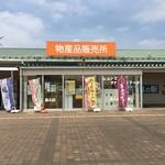 53246523 - 物産品販売所